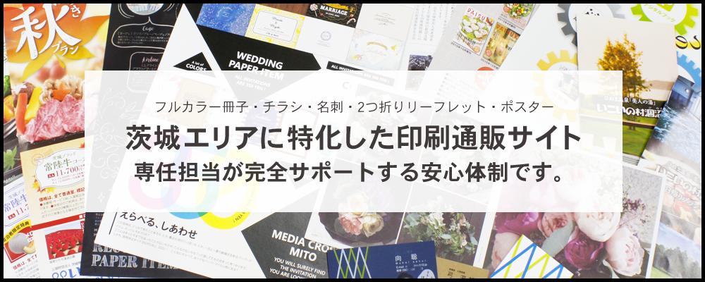 茨城の印刷屋さん